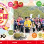 【仁淀川町くいしんぼマラソン 2019】結果・速報(リザルト)