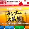 【熊本城マラソン 2020】エントリー抽選倍率2.26倍(前回)結果は10月上旬に発表
