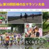 【山梨市巨峰の丘マラソン 2019】結果・速報(リザルト)