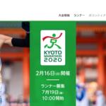 【京都マラソン 2020】エントリー抽選倍率5.2倍。結果は10月8日に発表