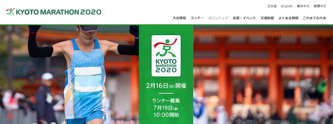 京都マラソン2020画像