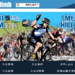 【まえばし赤城山ヒルクライム 2019】結果・速報(リザルト)