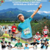 【南信州まつかわハーフマラソン 2019】エントリー3月1日開始。結果・速報(リザルト)