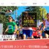 【第3回 松本マラソン 2019】エントリー3月2日開始。結果・速報・完走率(リザルト)