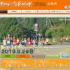 【村岡ダブルフルウルトラランニング 2019】エントリー5月7日開始。結果・速報・完走率(リザルト)