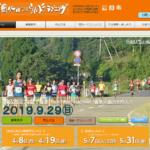 【村岡ダブルフルウルトラランニング 2019】結果・速報・完走率(リザルト)