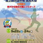 【第39回 全日本マスターズ陸上 2018 鳥取大会】結果・速報(リザルト)
