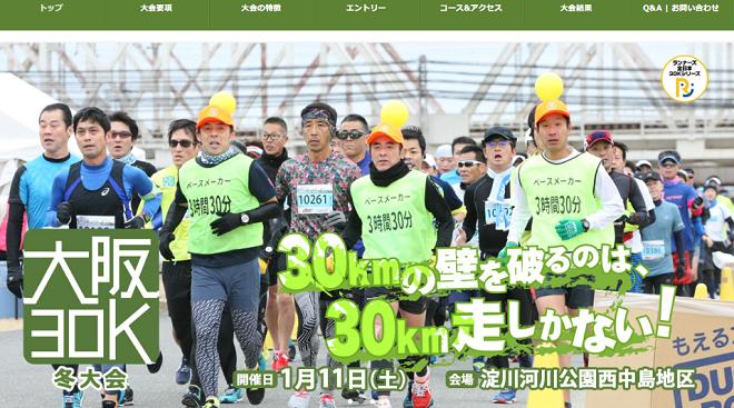 大阪30K冬大会2020画像