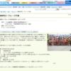 中止【南房総市ロードレース千倉 2019】結果・速報(リザルト)
