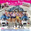 【九州瀬戸内高校女子駅伝 2019】結果・速報・区間記録(リザルト)