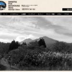【信越五岳トレイルランニングレース 2019】エントリー5月19日開始。結果・速報(リザルト)