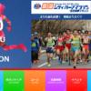 【新宿シティハーフマラソン 2020】一般エントリー9月8日開始。22分で定員締切り(前回)