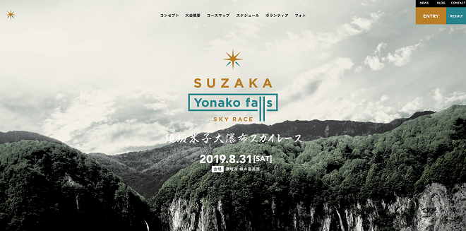 須坂米子大瀑布スカイレース画像