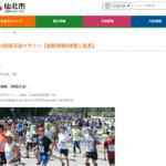 【田沢湖マラソン 2019】結果・速報(リザルト)