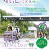 【嬬恋キャベツヒルクライム 2019】結果・速報(ランナーズアップデート)