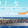 【日本最北端わっかない平和マラソン 2019】結果・速報(リザルト)川内優輝、出場