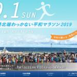 【日本最北端わっかない平和マラソン 2019】エントリー4月1日開始。結果・速報(リザルト)川内優輝、出場