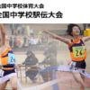 福島県中学校駅伝 2019【女子】結果・速報(リザルト)