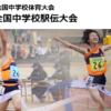 宮城県中学校駅伝 2019【女子】結果・速報(リザルト)
