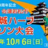 【会津若松市 鶴ヶ城ハーフマラソン 2019】エントリー4月1日開始。結果・速報(リザルト)