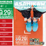 【旭川ハーフマラソン 2019】結果・速報(リザルト)