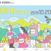 【綾・照葉樹林マラソン 2019】エントリー8月1日開催。結果・速報(リザルト)
