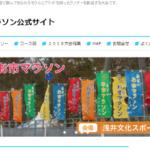 中止【あざいお市マラソン 2019】結果・速報(リザルト)