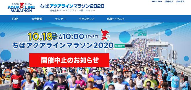 ちばアクアラインマラソン2020画像