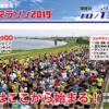 【筑後川マラソン 2019】エントリー6月1日開始。結果・速報(リザルト)
