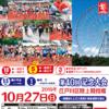 【江戸川マラソン 2019】結果・速報(リザルト)