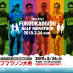 【第41回 福岡小郡ハーフマラソン 2019】結果・速報(リザルト)