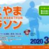 【ふくやまマラソン 2020】エントリー11月1日開始。結果・速報(リザルト)