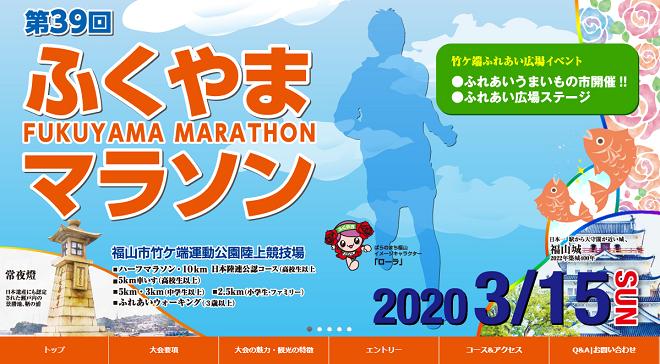 ふくやまマラソン2020画像