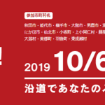ふるさとあきたラン! 2019【秋田市町村駅伝】結果・速報(リザルト)