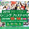 【グリーンリボン ランニング フェスティバル 2019】結果・速報(リザルト)