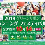 【グリーンリボン ランニング フェスティバル 2019】エントリー6月10日開始。結果・速報(リザルト)