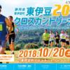 【とうきゅうカップ東伊豆クロスカントリー大会 2018】結果・速報(リザルト)