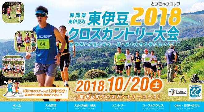 東伊豆クロスカントリー大会2018画像