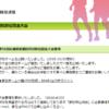 兵庫実業団対抗駅伝 2018【対抗の部】結果・速報・区間記録(リザルト)