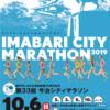 【今治シティマラソン 2019】結果・速報(リザルト)