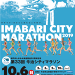 【今治シティマラソン 2019】エントリー7月8日開始。結果・速報(リザルト)