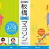 【板橋Cityマラソン 2020】エントリー10月7日開始。結果・速報・完走率(リザルト)