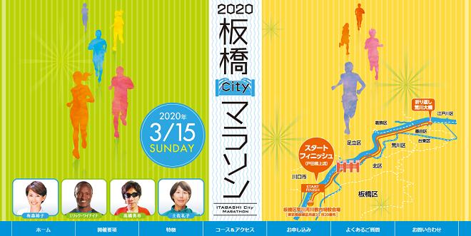 板橋Cityマラソン2020画像