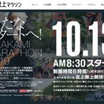 【いわて北上マラソン・全日本マスターズマラソン 2019】エントリー4月1日開始。結果・速報(リザルト)