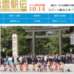 【出雲駅伝 2019】結果・速報・区間記録(リザルト)