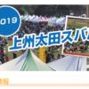 【上州太田スバルマラソン 2019】結果・速報(リザルト)