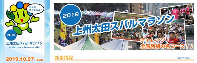 上州太田スバルマラソン2019画像