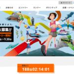 【鹿児島マラソン 2020】抽選倍率1.4倍(前回)。結果は10月31日に発表