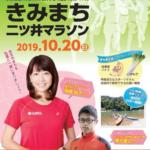 【きみまち二ツ井マラソン 2019】結果・速報(リザルト)