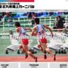【北九州陸上カーニバル 2019】結果・速報(リザルト)